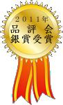 2011年りんご品評会 銀賞受賞!!